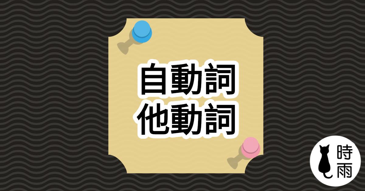 他動詞 自動詞 日本語の自動詞と他動詞の見分けかた